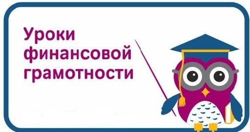 Курганская область вошла в число 15 регионов-лидеров в стране по итогам участия в проекте «Онлайн-уроки финансовой грамотности»